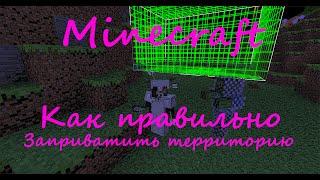 Как заприватить территорию на сервере minecraft?(Как правильно приватить территорию!)