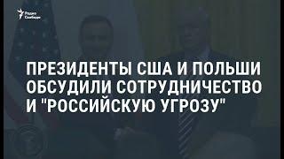 """Президенты США и Польши обсудили """"российскую угрозу"""" / Новости"""