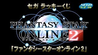 セガ ラッキーくじ「ファンタシースターオンライン2」プロモーションビデオ