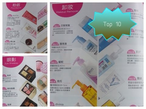 TOP 10 BEST SELLER TAIPEI ASIAN Watson's DRUGSTORE | Cleanser, Lotion, Sunscreen..etc | SUMMER 2013
