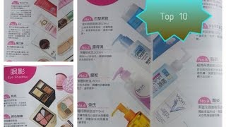 TOP 10 BEST SELLER TAIPEI ASIAN Watson's DRUGSTORE | Cleanser, Lotion, Sunscreen..etc | SUMMER 2013 Thumbnail