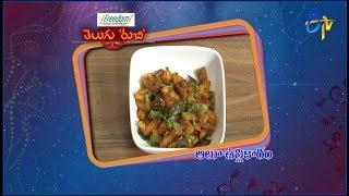 Aloo Ullikaram | Telugu Ruchi | 16th February 2019 | ETV Telugu