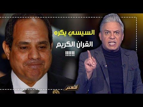 بعد افتتاح #مسجد_الفتاح_العليم .. #معتز_مطر : لماذا يكره #السيسي القران الكريم ؟!