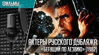 «Бегущий по лезвию» - Актеры русского дубляжа | Blade Runner (1982)