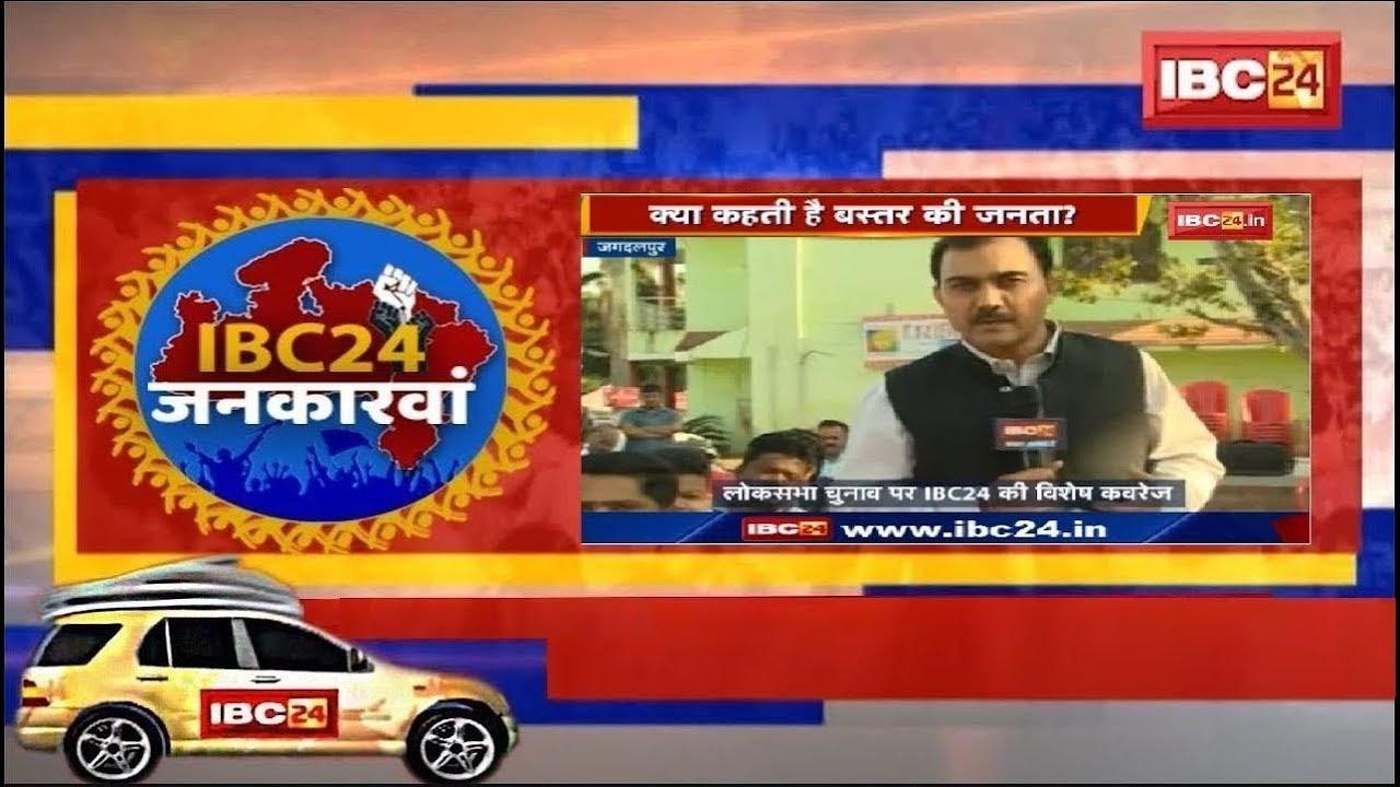 JanKarwan Jagdalpur Bastar CG | IBC24 जनकारवां जगदलपुर बस्तर छग |