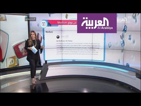 تفاعلكم | لماذا اختلق مالك واشنطن بوست -مؤامرة ترمب والسعودية- ؟  - نشر قبل 2 ساعة
