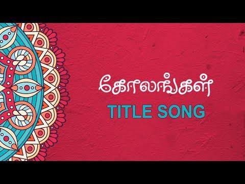 Title Song : Kolangal Starts 26.11.2018 9 pm #VikatanPrimeTime