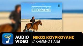 Νίκος Κουρκούλης - Χαμένο Παιδί   Nikos Kourkoulis - Hameno Pedi (Official Audio Video HQ)