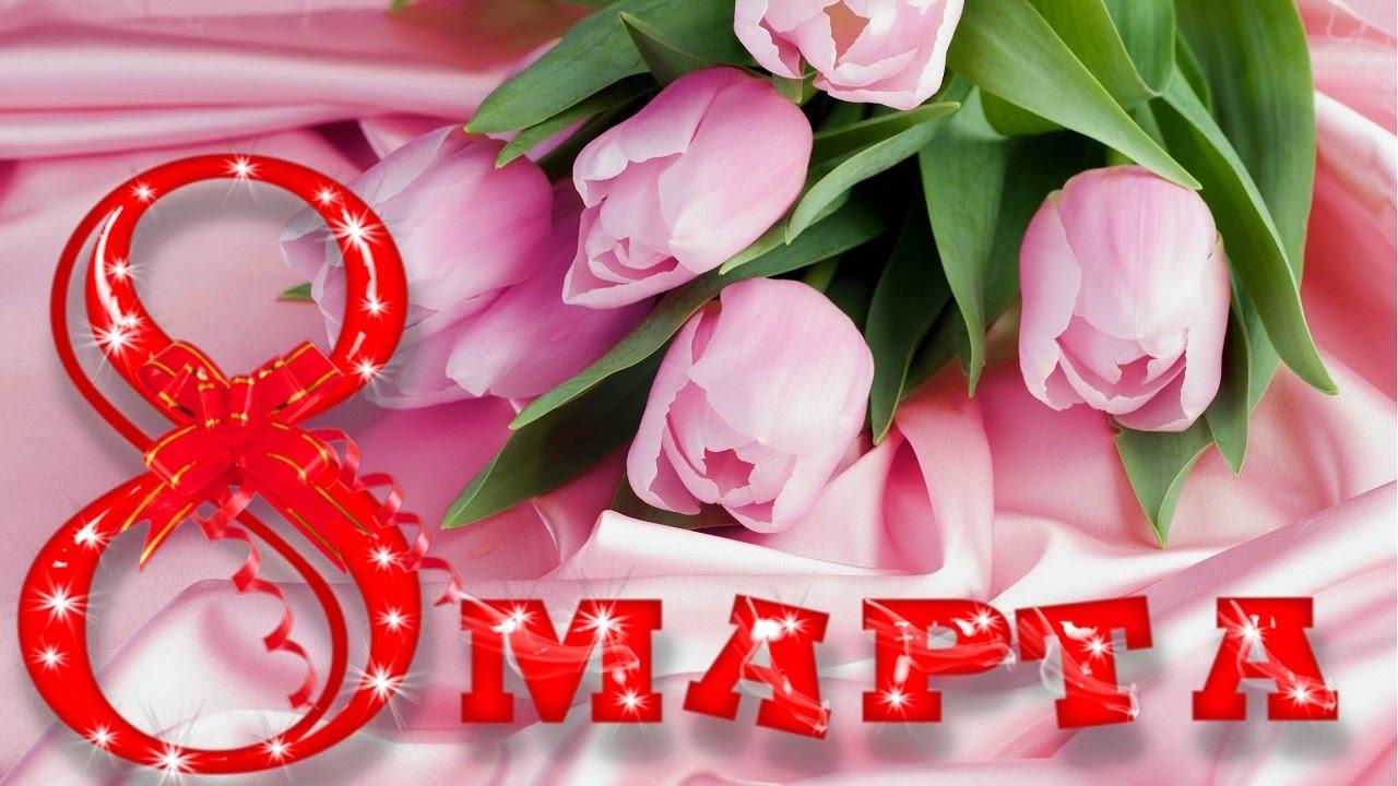 Клип поздравления к 8 марта