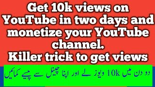 How to get 10k views in two days and monetize your YouTube channel killer trick by ilmkidunia