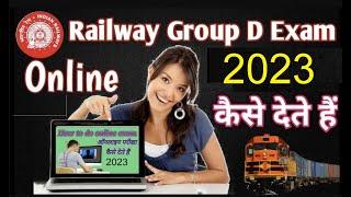 ऑनलाइन परीक्षा का पेपर कैसे देते है पूरी जानकारी हिंदी में