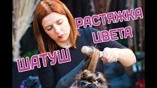 КУРСЫ для парикмахеров  - Растяжка цвета, Шатуш | Колористика с нуля