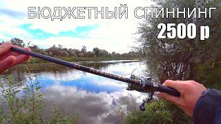 Рыбалка на БЮДЖЕТНЫЙ спиннинг Kosadaka Resolver! Ловля на джиг в сентябре! Спиннинг для джига!