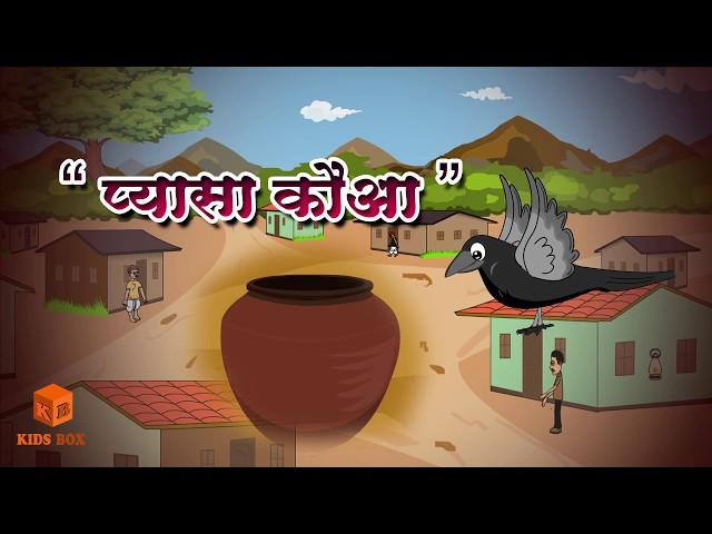 Thirsty Crow | ?????? ??? | Panchtantra ki Kahaniyan | Kids Hindi Story