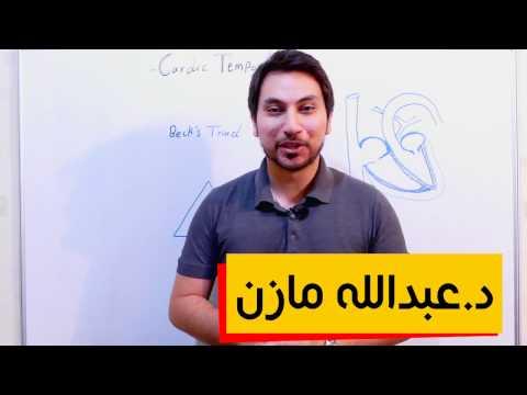 Cardiac Tamponade شرح اسباب واعراض احتباس القلب الدكتورعبدالله مازن