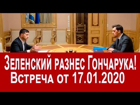 Шок! Зеленский отклонил отставку премьер-министра