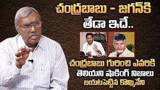 Sr Journalist Kommineni Clarifies Difference Between Chandrababu & YS Jagan | AP Politics | Stv News