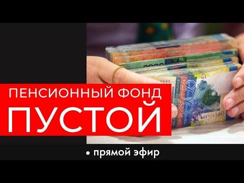 ПЕНСИОННЫЙ ФОНД ПУСТОЙ
