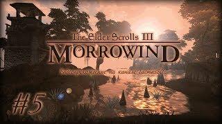 Morrowind Fullrest RePack часть 5 Экскурсия