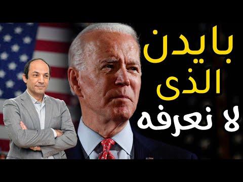 بايدن الذى لا نعرفه : صهيوني يهاجم السعودية ومصر ويتوعد اردوغان