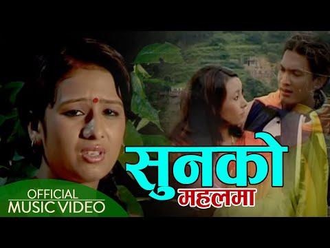 Sunko Mahalmaa ||सुनको महलमा ||Full Dohori Song ||Bindabasini Music
