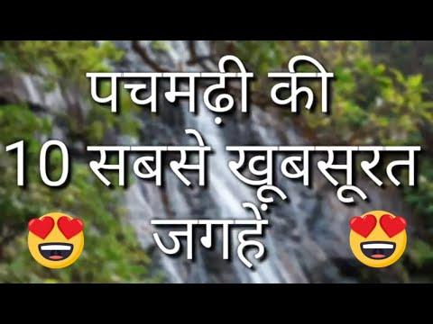 Pachmarhi Top 10 Tourist Places In Hindi | Pachmarhi Tourism | Madhya Pradesh