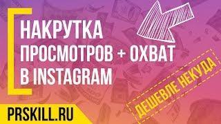 Продвижение видео в Ютубе и Instagram - накрутка просмотров, подписчиков