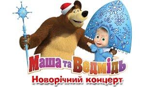 Маша та Ведмідь: Новорічний концерт. Збірник зимових та новорічних пісень / Masha and the Bear