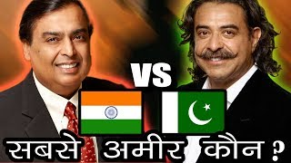 Shahid Khan VS Mukesh Ambani! Who is The RICHEST?