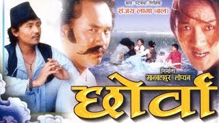 Chhorwa | छोर्वा  | Tamang Movie | Nepali Regional Tamang Movie