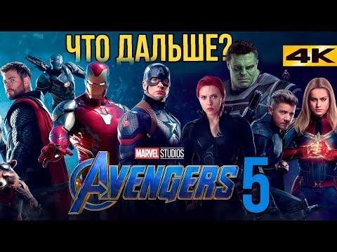 Мстители 5 -