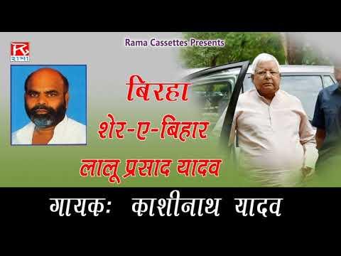 Bhojpuri Purvanchali Birha Shere Bihar Lalu Prasad Yadav Sung By Kashi Nath Yadav,