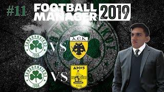 The Finale? | PANATHINAIKOS | S1E11 | Football Manager 2019