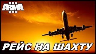 Arma 3 Altis Life РП - Самолет летит на шахту. [Fatum] #27 Часть