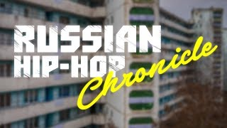 Скачать RUSSIAN HIP HOP CHRONICLE MAJEX