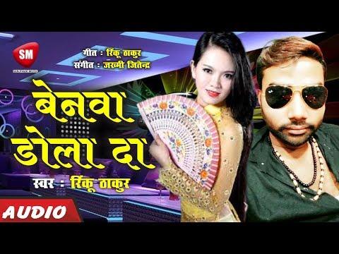 rinku-thakur-का-जबरदस्त-भोजपुरी-गाना---बेनवा-डोला-द&-  -bhojpuri-new-full-mp3-song-2019