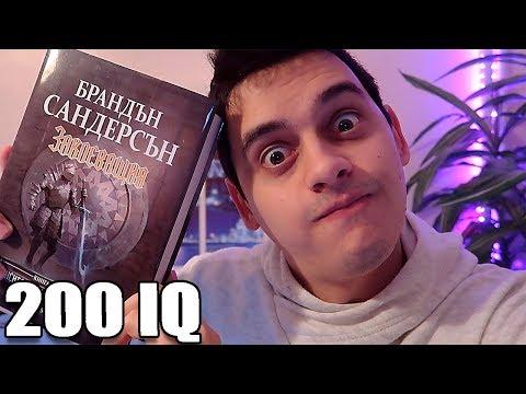КАК ДА ИМАТЕ 200 IQ