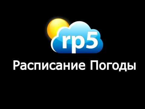 Обзор РП5 (Расписание Погоды) для Андроид