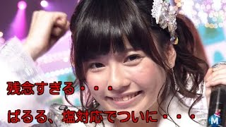 AKB48の島崎遥香の態度について日刊サイゾーが報じた。写真集発売イベン...
