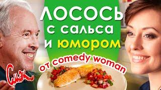 ЛОСОСЬ ПОД СОУСОМ САЛЬСА. Мария Кравченко из Comedy Woman в гостях у Макаревича. [Смак 2020]