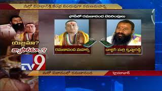 Ramananda Maharshi Vs Dr.Marri Krishna Reddy over Kundatmaka Yagnam - TV9 Today