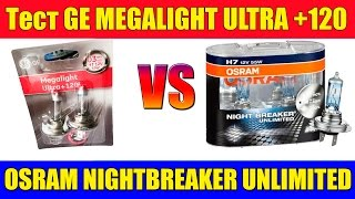 Тест яркости ламп GE Megalight Ultra +120 vs Osram Night Breaker Unlimited +110