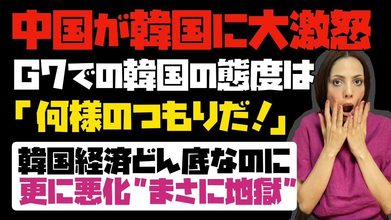 【中国が韓国に大激怒】G7での韓国の態度は「何様のつもりだ!」韓国経済どん底なのに中韓関係も悪化。まさに地獄!!