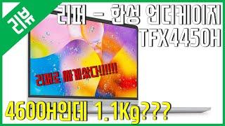 [리뷰][리퍼] 한성 언더케이지 TFX4450H - 정…
