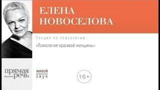 Психология красивой женщины | Елена Новоселова (аудиокнига)