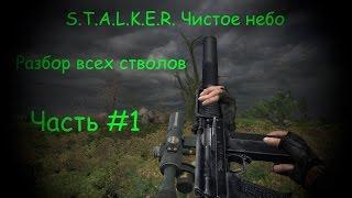 S.T.A.L.K.E.R. Чистое небо+оружейный аддон Разбор всех стволов #1
