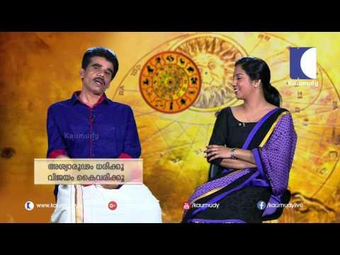 The Importance of Jyothisham Match Making   Ladies Hour 14-11-2016   Kaumudy TV