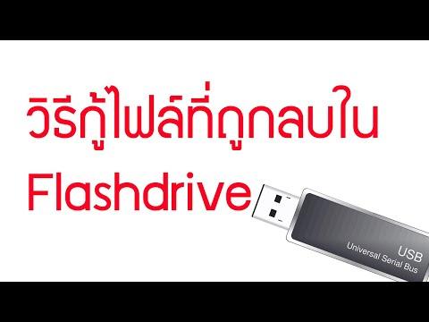 วิธีกู้ไฟล์ที่ถูกลบใน Flashdrive อย่างง่ายๆ