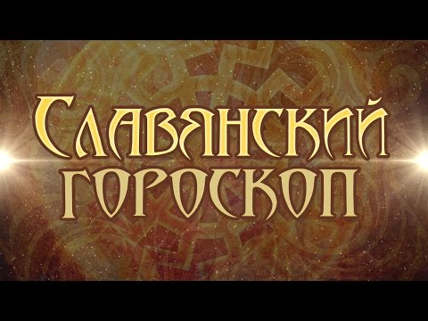 2017 год - год какого животного по славянскому календарю?