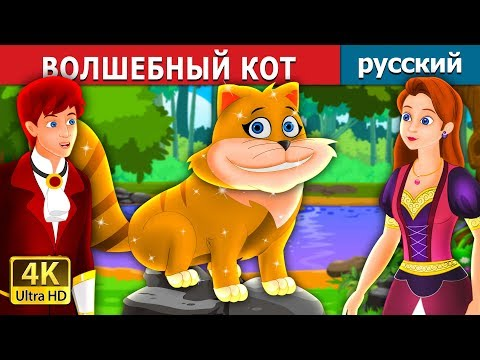 ВОЛШЕБНЫЙ КОТ | The Magical Kitty Story In Russian | сказки на ночь | русский сказки